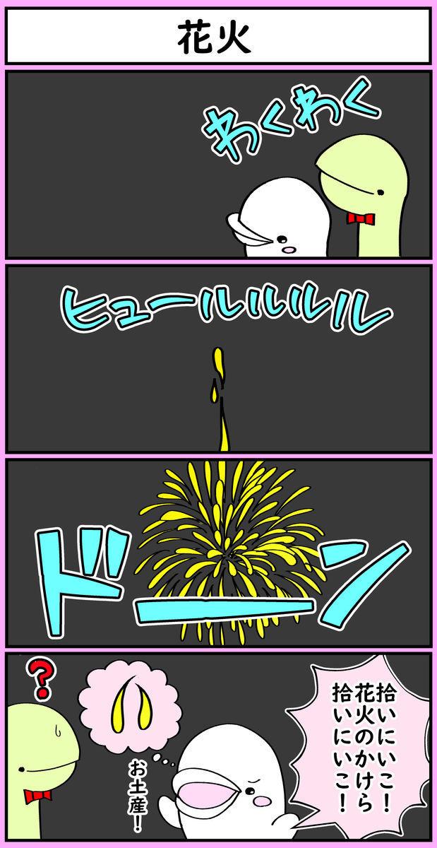 f:id:shiro_iruka:20190717233144j:plain