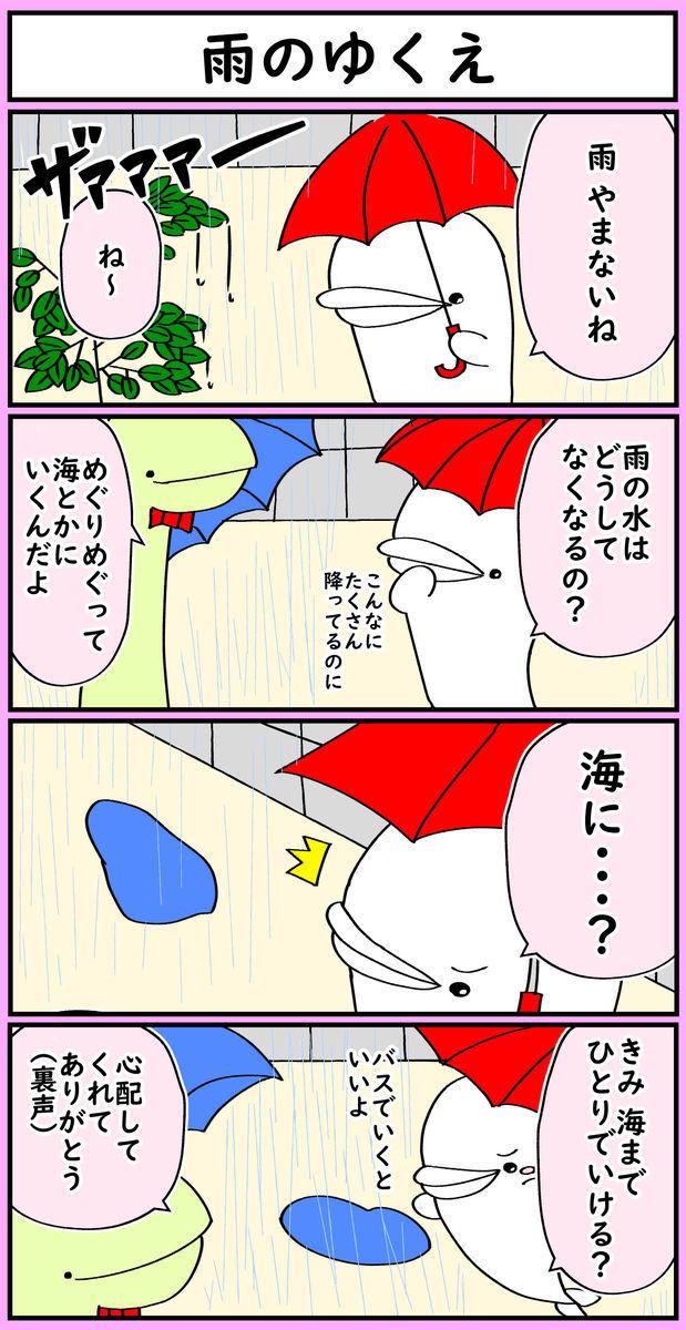 f:id:shiro_iruka:20190717234003j:plain