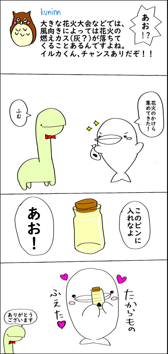 f:id:shiro_iruka:20190720002920j:plain