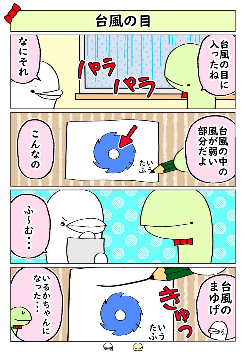 f:id:shiro_iruka:20190809214047j:plain