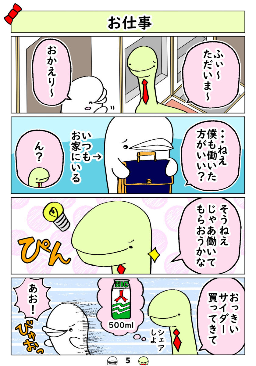 f:id:shiro_iruka:20190809214105j:plain
