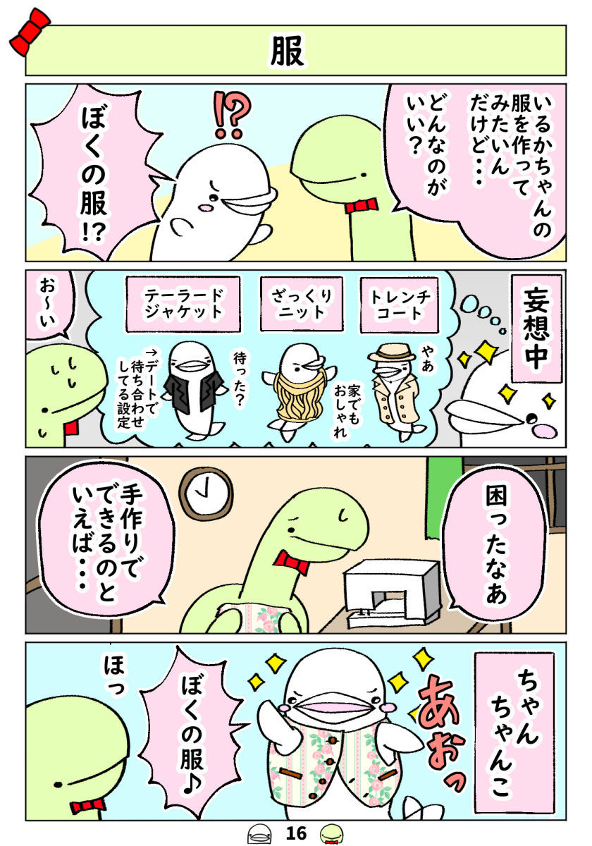 f:id:shiro_iruka:20190810225233j:plain