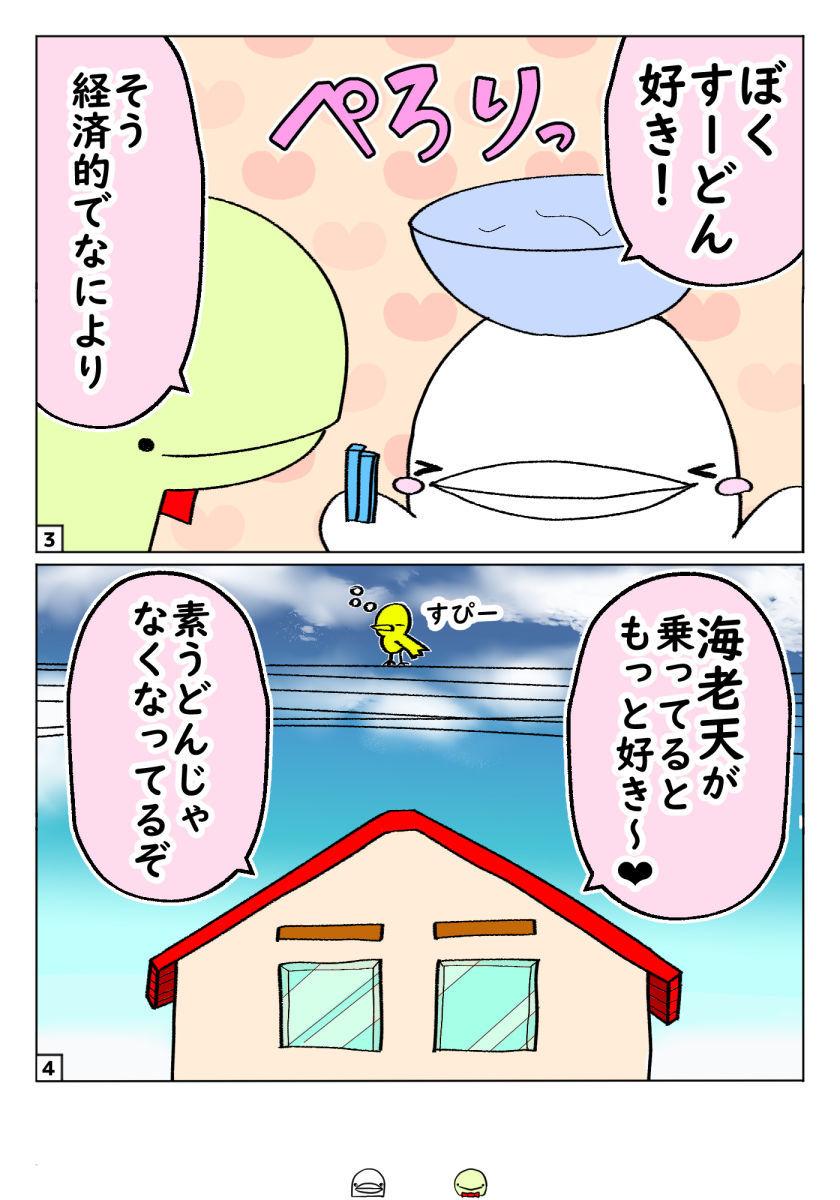 f:id:shiro_iruka:20190819011439j:plain