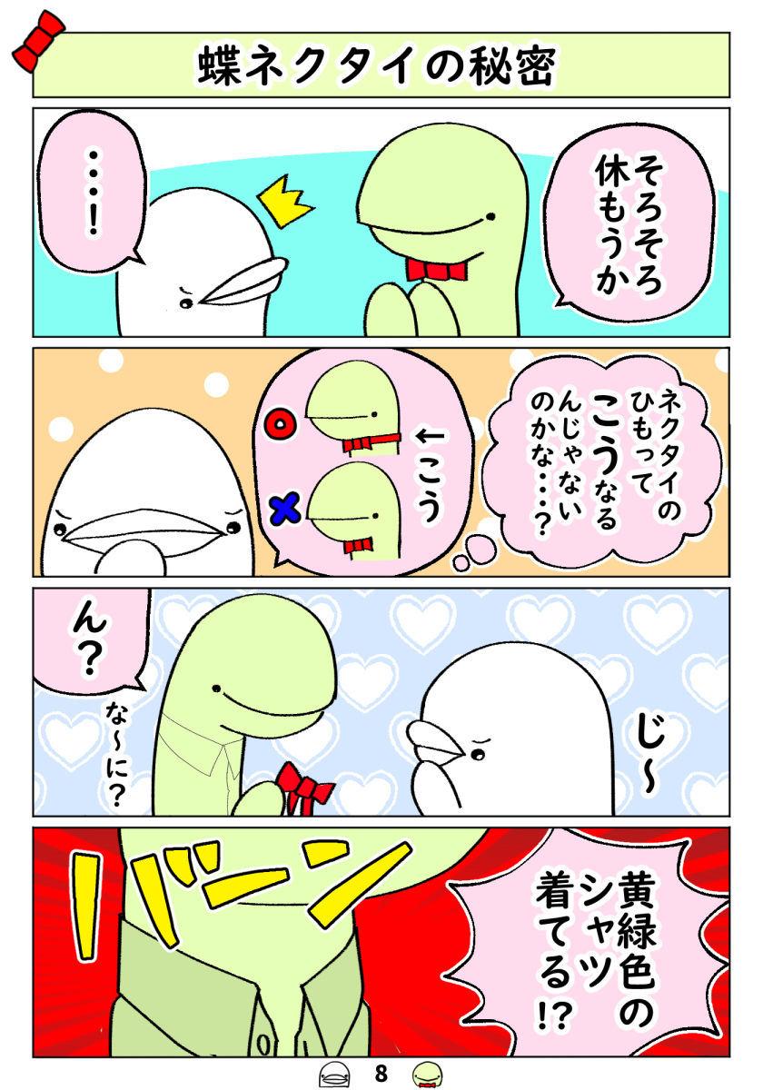 f:id:shiro_iruka:20190819011813j:plain
