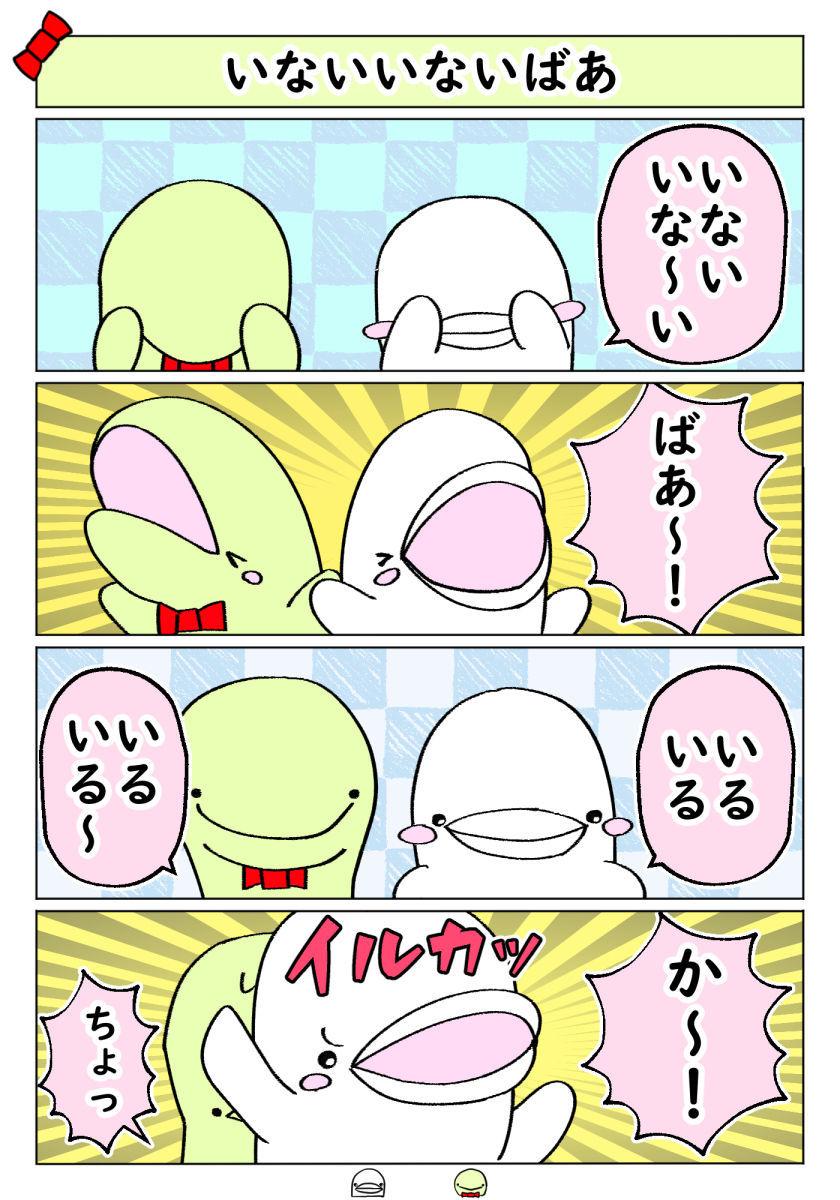 f:id:shiro_iruka:20190823235044j:plain