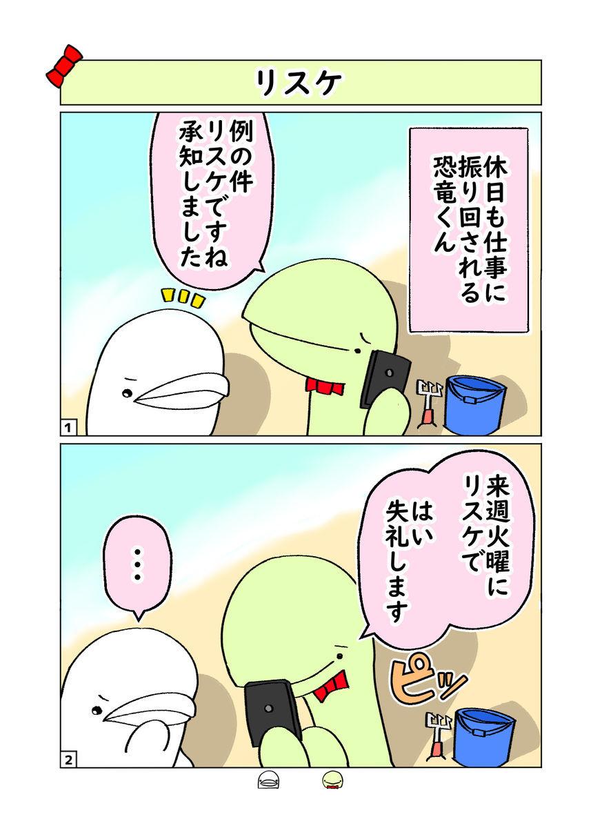 f:id:shiro_iruka:20190831214833j:plain