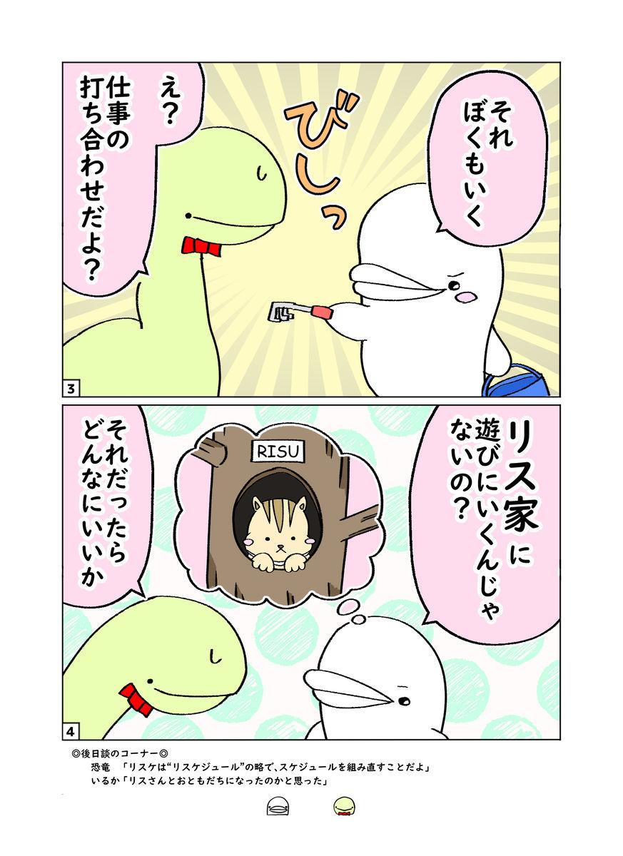 f:id:shiro_iruka:20190831214840j:plain