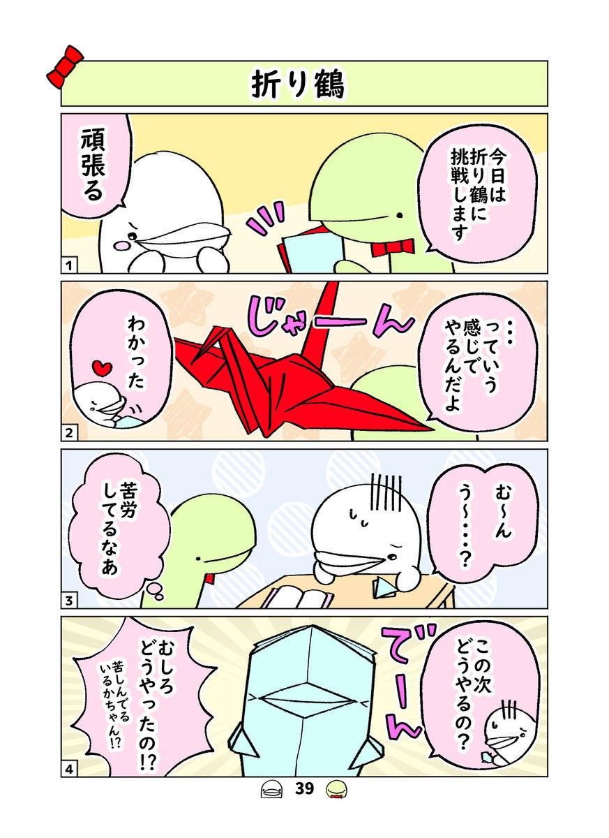 f:id:shiro_iruka:20190922105342j:plain