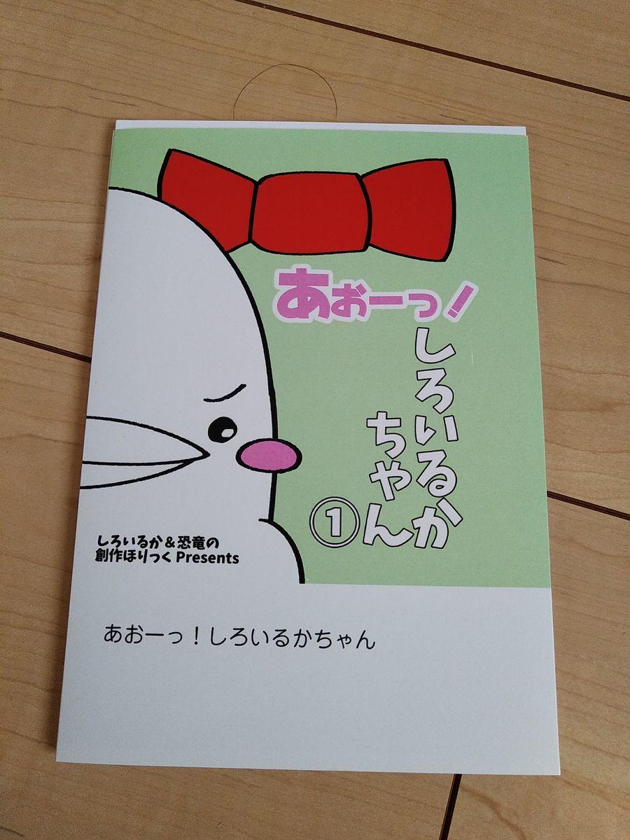 f:id:shiro_iruka:20190922110555j:plain