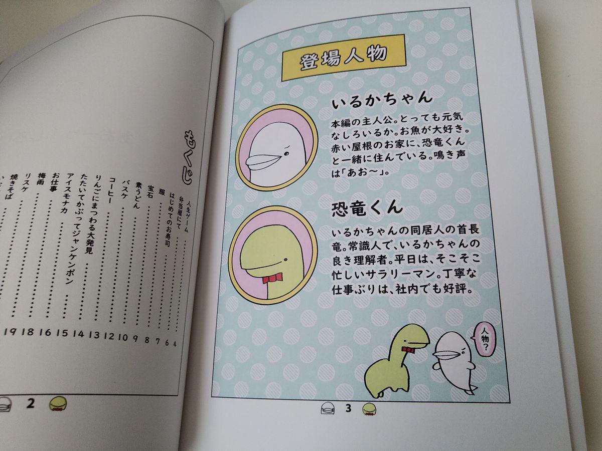 f:id:shiro_iruka:20190922110610j:plain