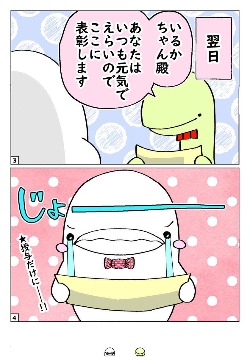 f:id:shiro_iruka:20191003215302j:plain