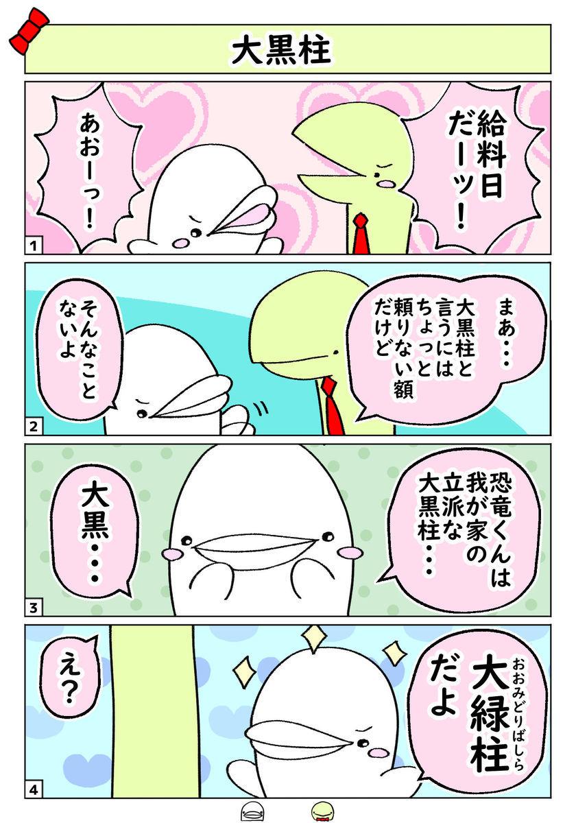 f:id:shiro_iruka:20191003215307j:plain