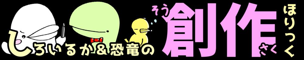 f:id:shiro_iruka:20191008234732p:plain