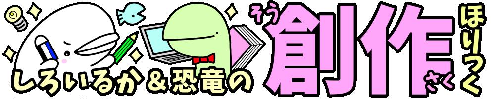 f:id:shiro_iruka:20191009005933p:plain