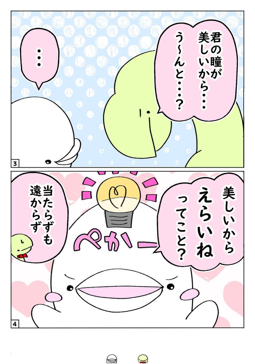 f:id:shiro_iruka:20191023232211j:plain