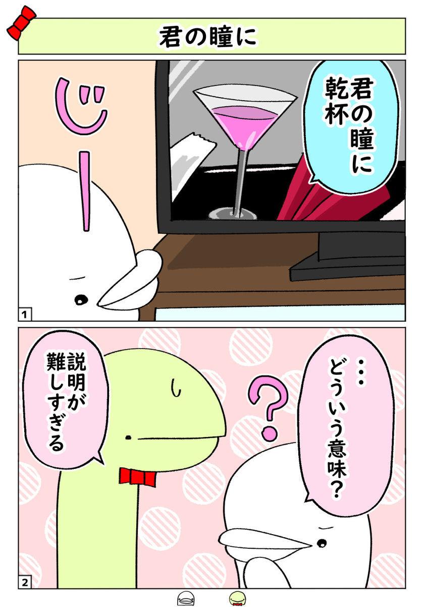 f:id:shiro_iruka:20191023232236j:plain