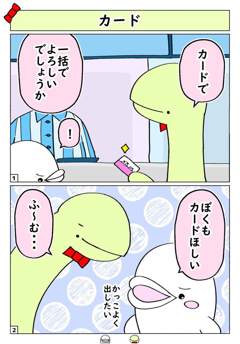 f:id:shiro_iruka:20191104225738j:plain