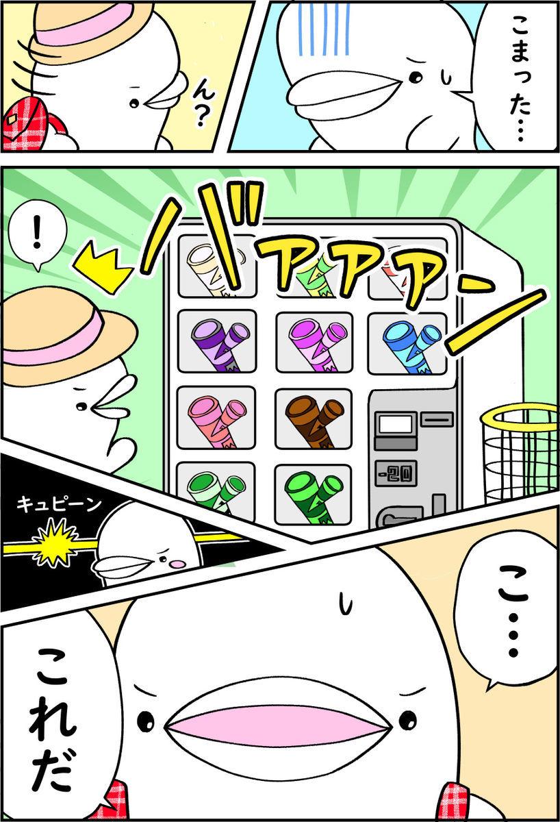 f:id:shiro_iruka:20200127234547j:plain