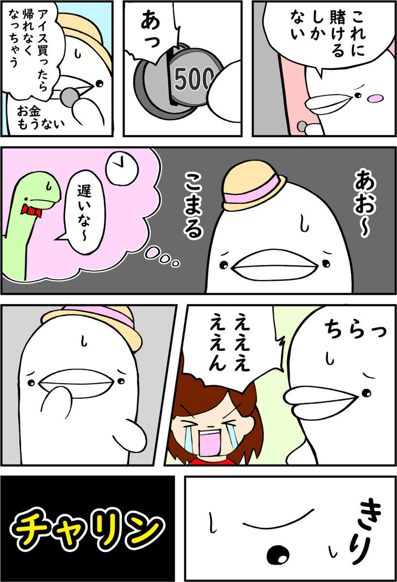 f:id:shiro_iruka:20200127234553j:plain