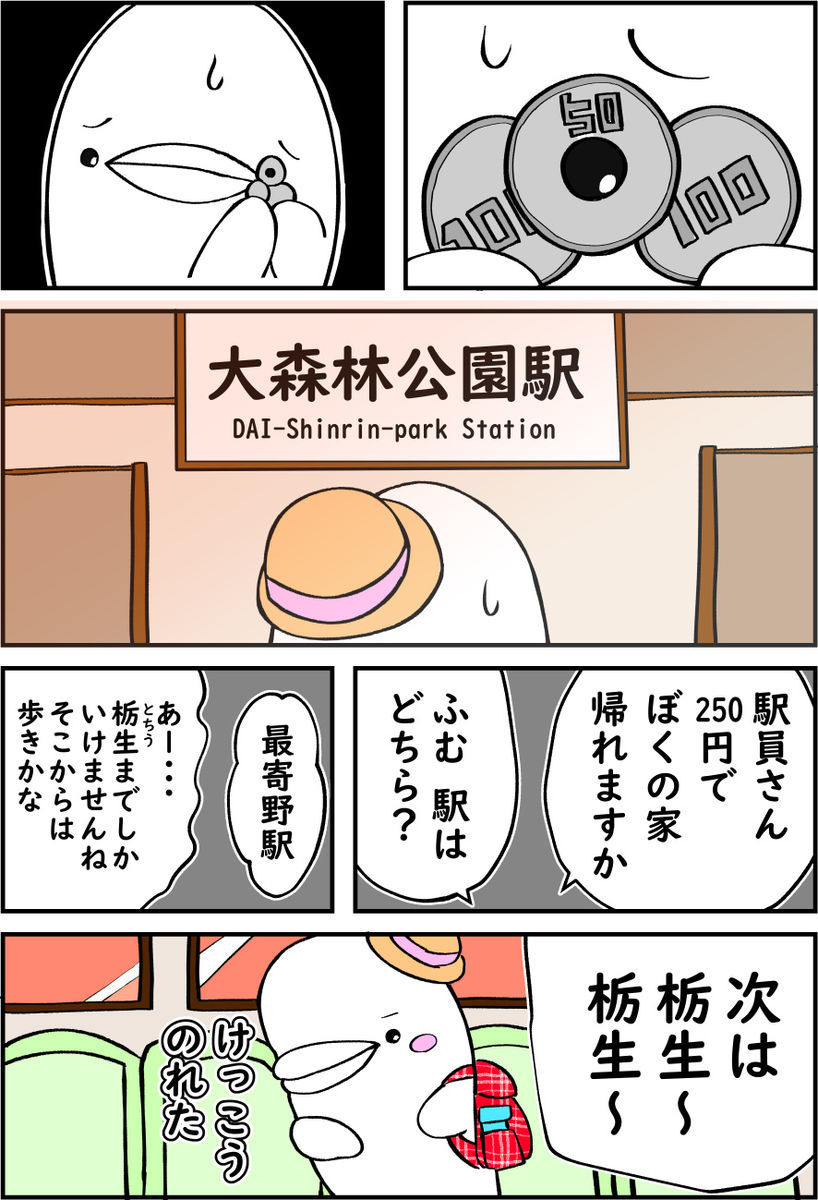 f:id:shiro_iruka:20200127234611j:plain