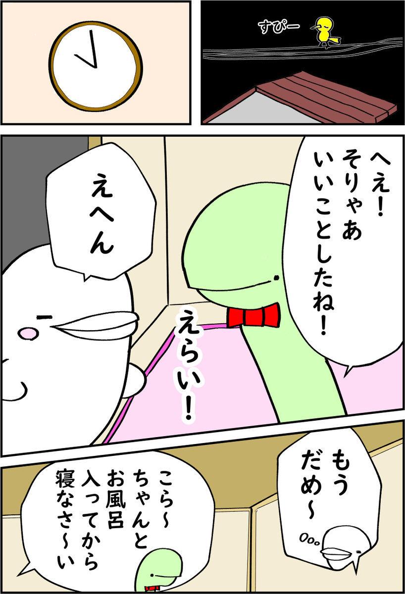 f:id:shiro_iruka:20200127234659j:plain