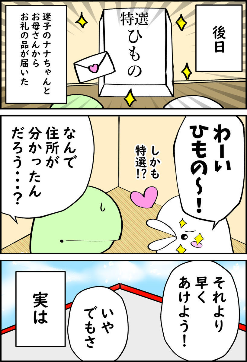 f:id:shiro_iruka:20200127234704j:plain