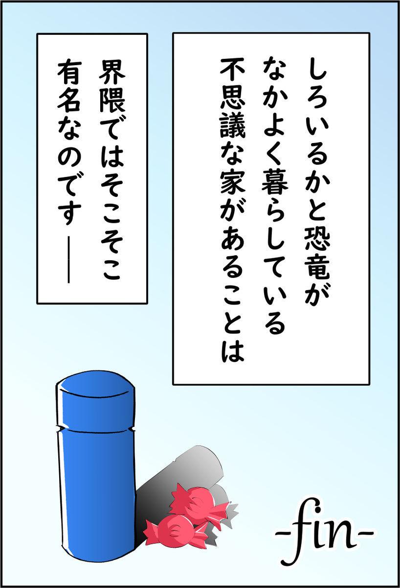 f:id:shiro_iruka:20200127234709j:plain