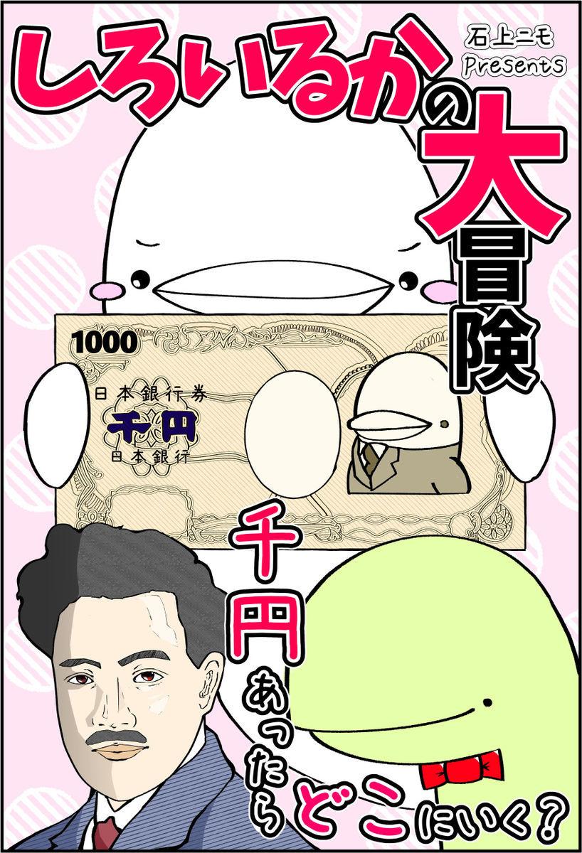 f:id:shiro_iruka:20200127234720j:plain