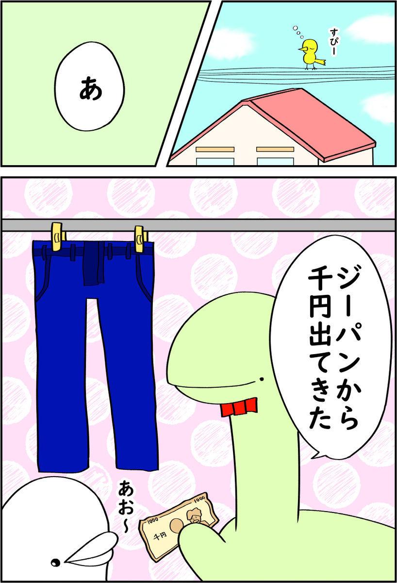 f:id:shiro_iruka:20200127234731j:plain