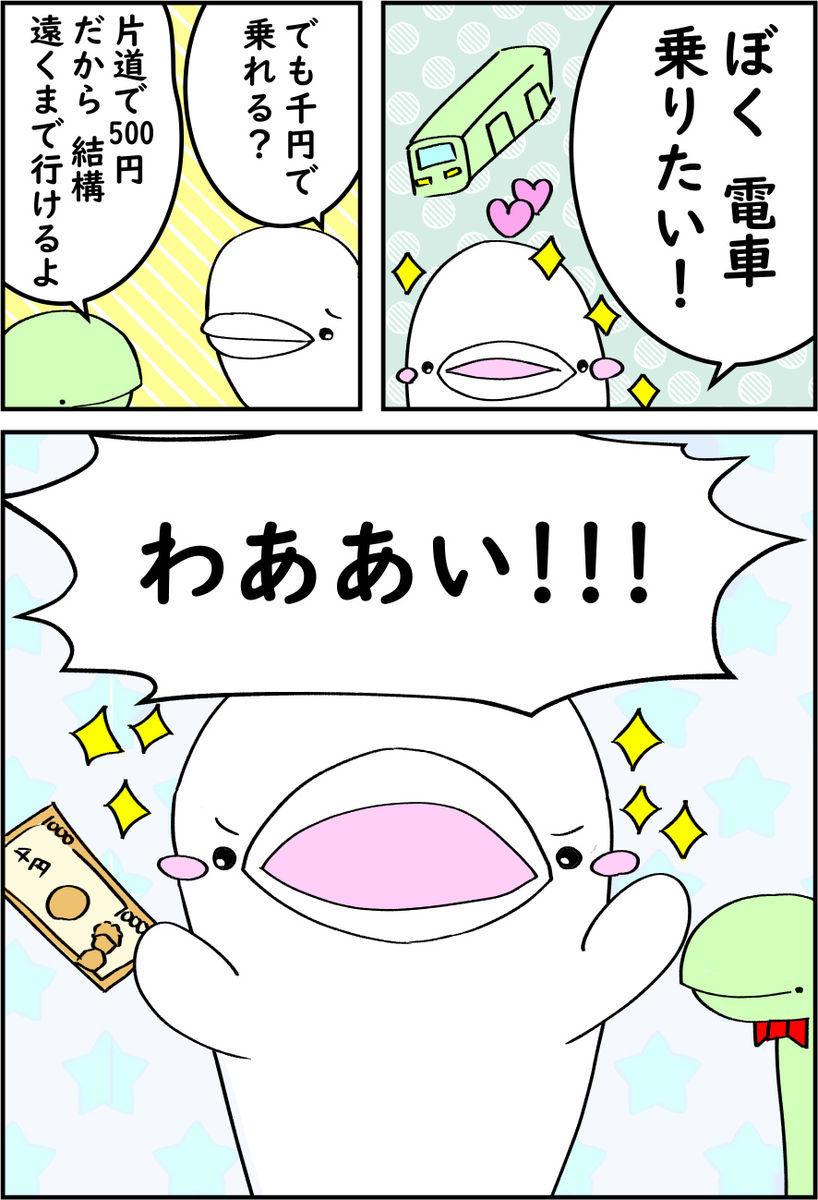 f:id:shiro_iruka:20200127234742j:plain