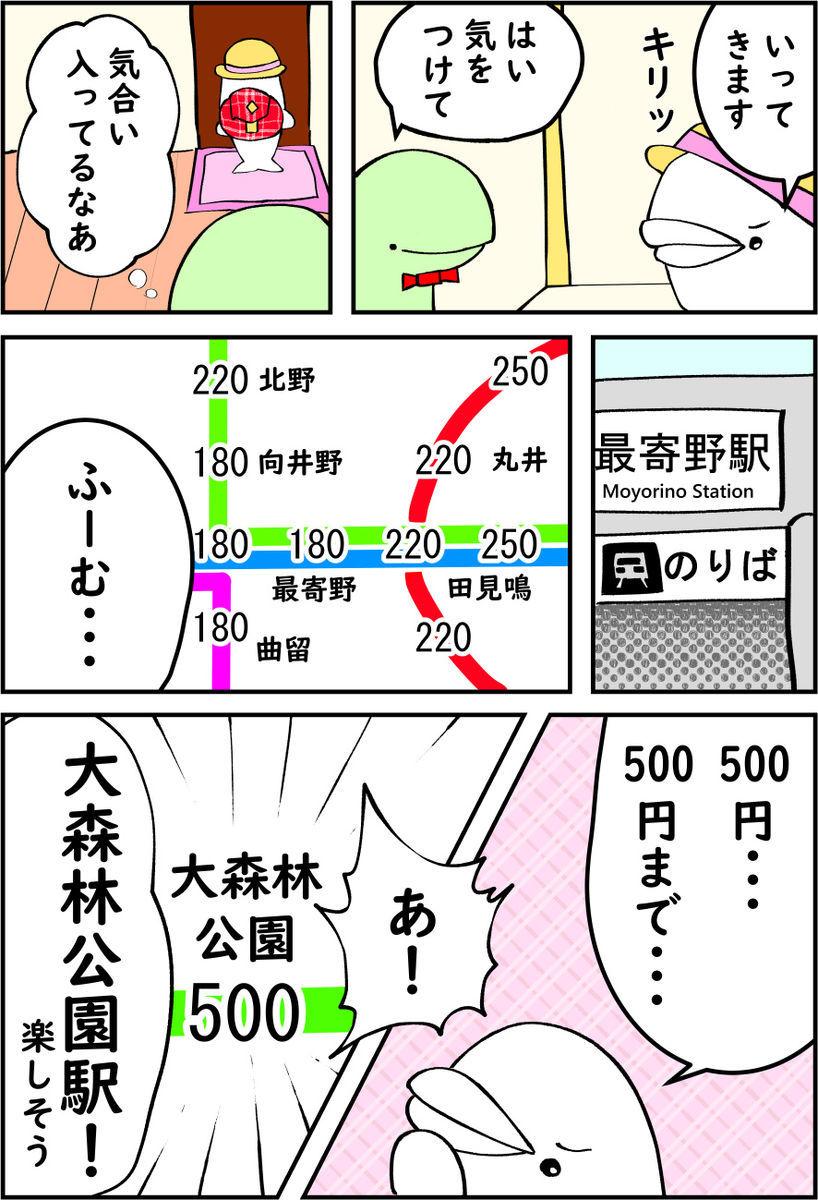 f:id:shiro_iruka:20200127234753j:plain