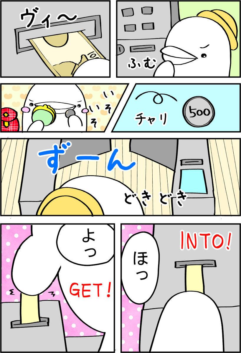 f:id:shiro_iruka:20200127234759j:plain