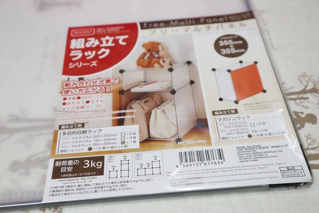 f:id:shiro_kochi:20181213230640j:plain:w720