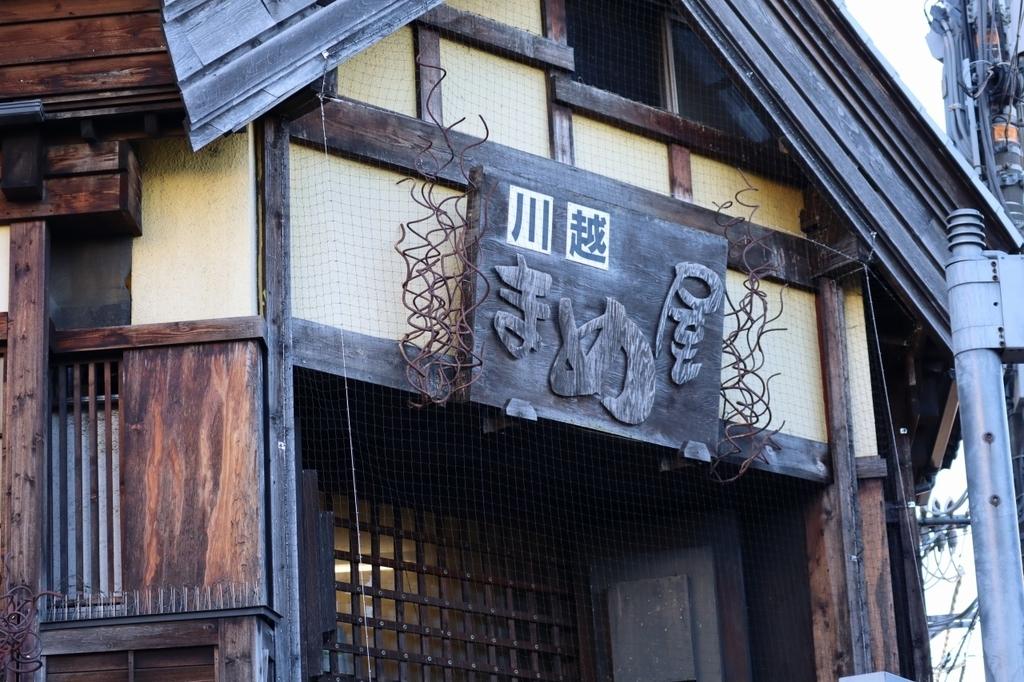 f:id:shiro_kochi:20190112202001j:plain