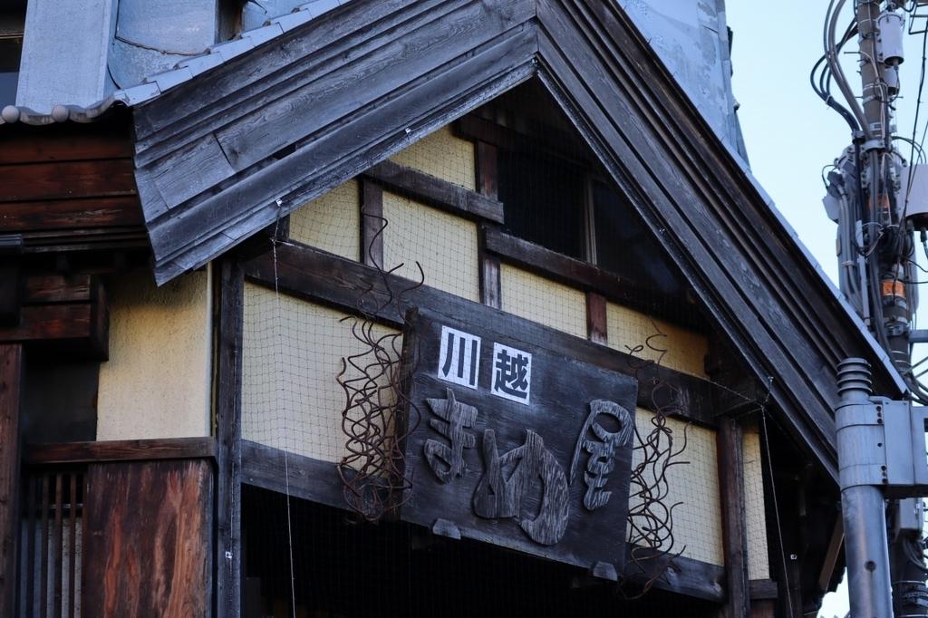 f:id:shiro_kochi:20190112202012j:plain:w720