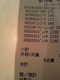 f:id:shiro_na:20100618150351j:image