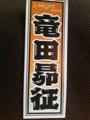 id:shiro_na