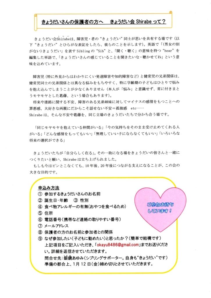 f:id:shiroayu:20171125065454j:plain