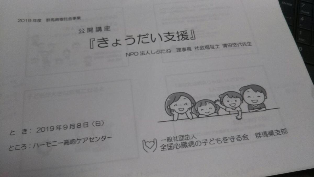 f:id:shiroayu:20190912080934j:plain