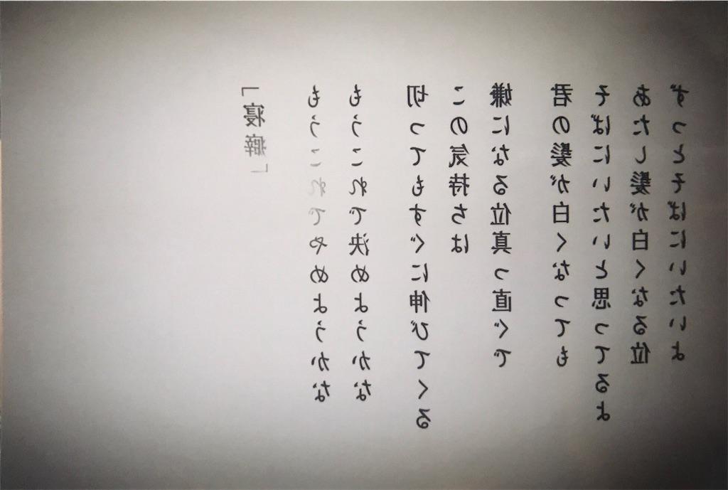 f:id:shirobuta_4:20181105020131j:image