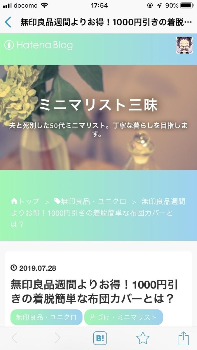 f:id:shirococco:20190728175828j:plain