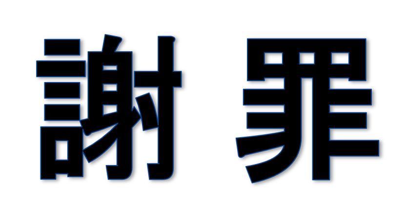 f:id:shirococco:20190729134308p:plain
