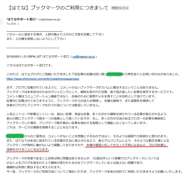 f:id:shirococco:20190801200657j:plain