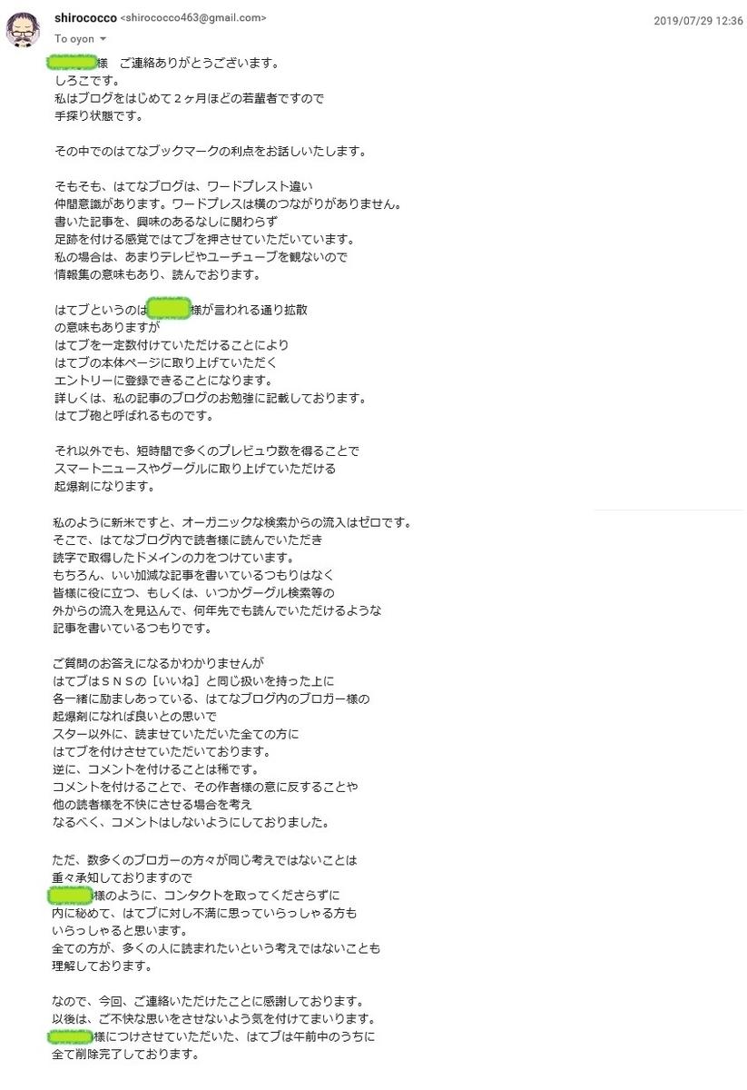 f:id:shirococco:20190807163716j:plain