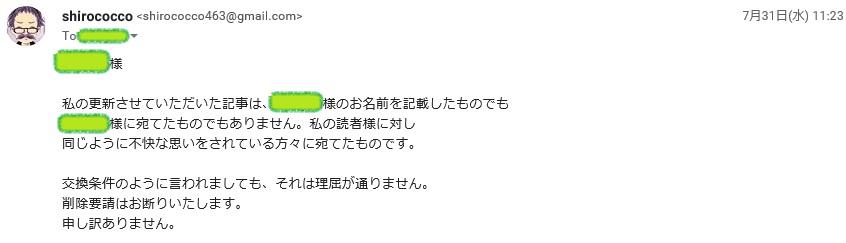 f:id:shirococco:20190807164657j:plain