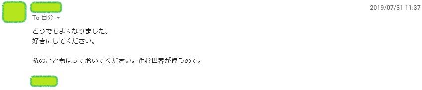 f:id:shirococco:20190807164842j:plain