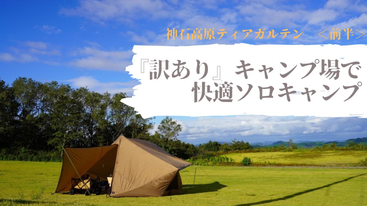 キャンプ 場所 ソロ