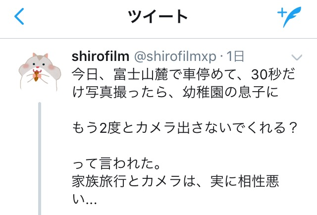 f:id:shirofilm:20180108222756j:plain