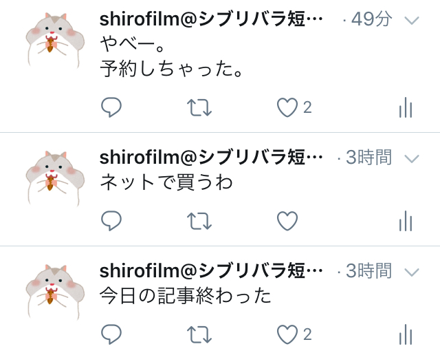 f:id:shirofilm:20180628222801j:plain
