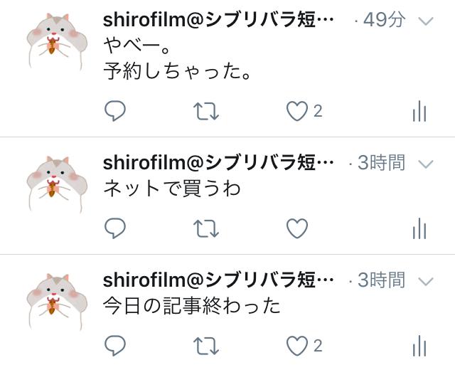 f:id:shirofilm:20180628222801j:plain